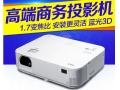 NEC M362X+高端商务投影仪
