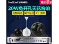 EodExo KD907背景音乐吊球音响