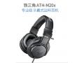 铁三角(Audio-technica) ATH-M20x头戴式耳机