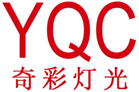 广州奇彩灯光设备厂