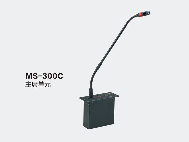 多功能数字会议系统MS-300C